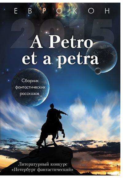 a Petro_rus