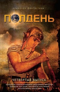 polden4_cover_1