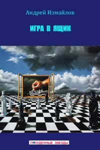 izmaylov2_cover