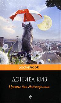 Deniel_Kiz__Tsvety_dlya_Eldzhernona
