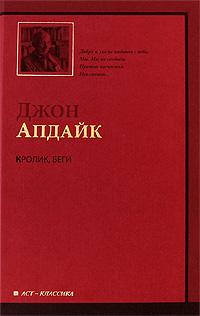 Dzhon_Apdajk__Krolik_begi