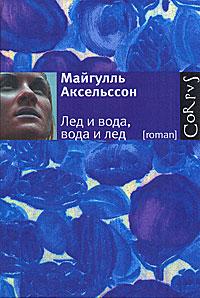 Majgull_Akselsson__Led_i_voda_voda_i_led