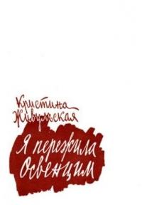 Kristina_Zhivulskaya__Ya_perezhila_Osventsim