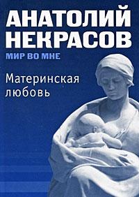 Nekrasov_A.A.__Materinskaya_lyubov