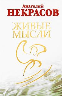 Nekrasov_Anatolij__Zhivye_mysli
