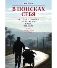 Zhan_Belivo__V_poiskah_sebya._Istoriya_cheloveka_oboshedshego_Zemlyu_peshkom