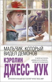 Kerolin_DzhessKuk__Malchik_kotoryj_videl_demonov