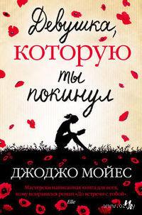 10311380_0_Devushka_kotoruyu_ti_pokinul_Dzhodzho_Moyes