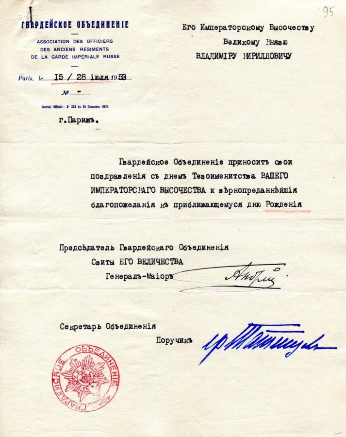 Ответ на Открытое письмо с необоснованными нападками на Российский