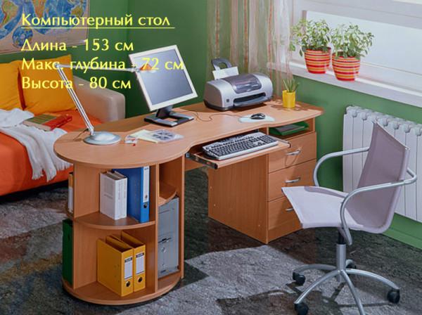 комп.стол -1