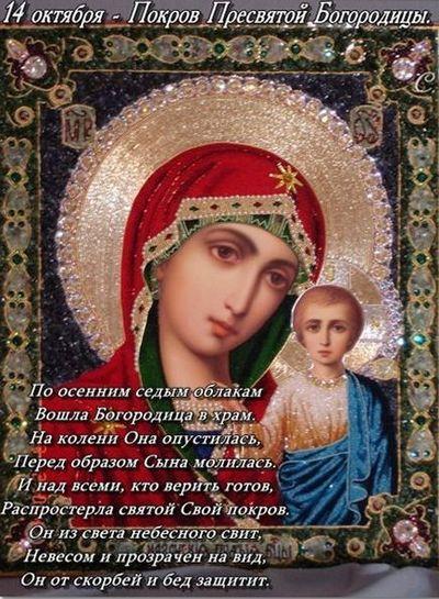 14-oktyabrya-pokrov-presvyatoy-bogorodici-stihi-1
