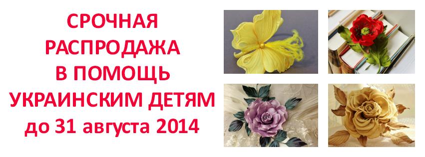charity sale rus (851x315)