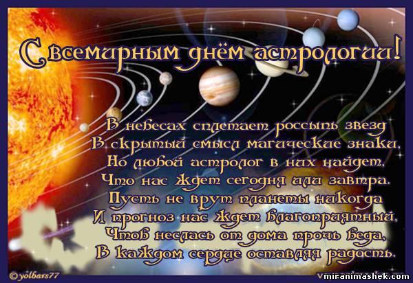 Астрологические поздравление с днем рождения женщине