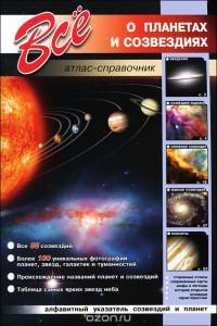 Всё о планетах и созвездиях
