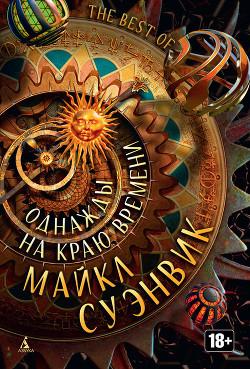 М.Суэнвик - Однажды на краю времени