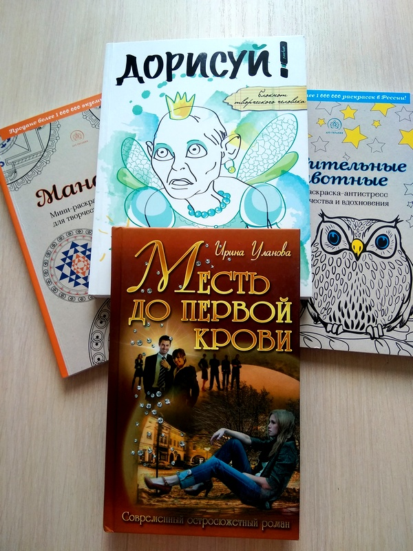Новые раскраски и книжки