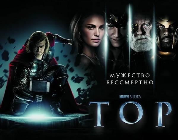 Тор, постер