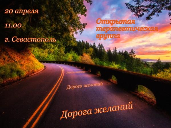 дорога желаний