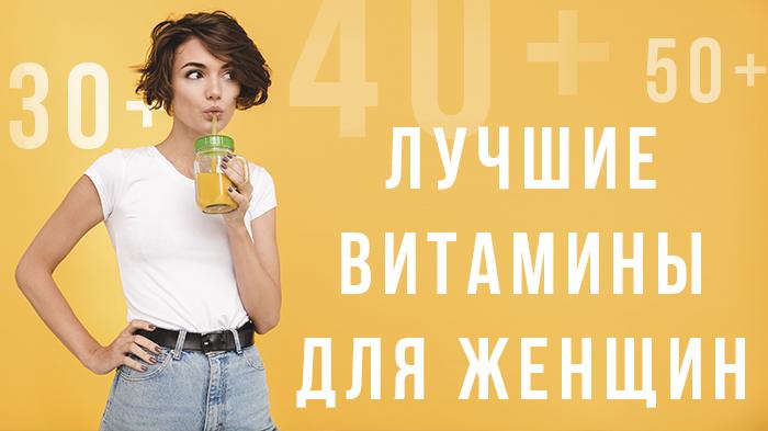 Как выбрать лучшие витамины для женщин