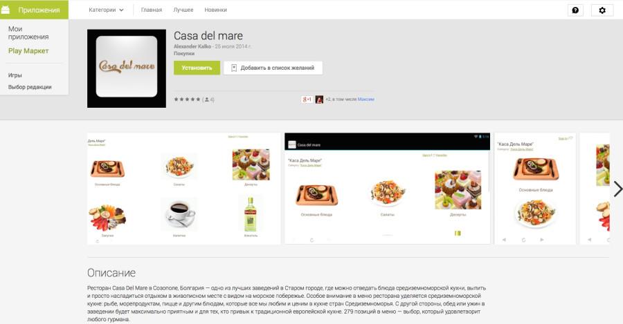 Casa_del_mare_-_Приложения_на_Google_Play