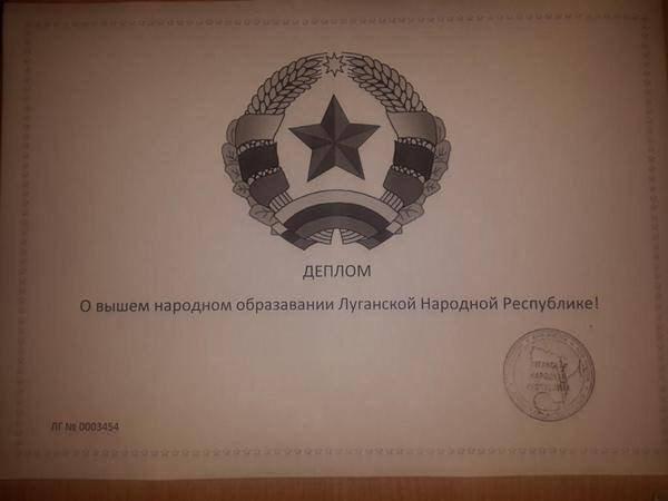 """В базах РФ не значатся дипломы, выданные выпускникам """"вузов"""" оккупированного Донбасса - Цензор.НЕТ 9666"""