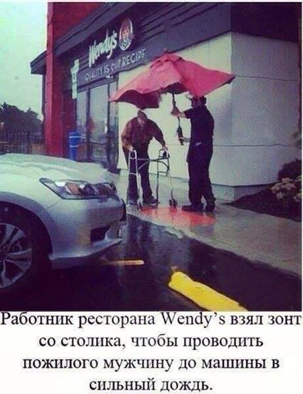 Зонт со столика