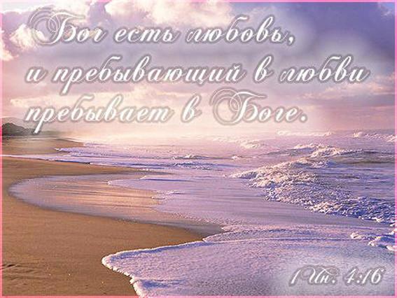Бог есть любовь 3