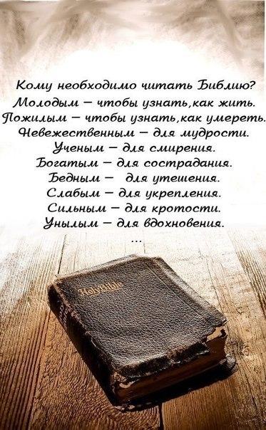 Библия 2