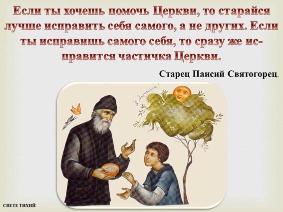 Старец Паисий о помощи
