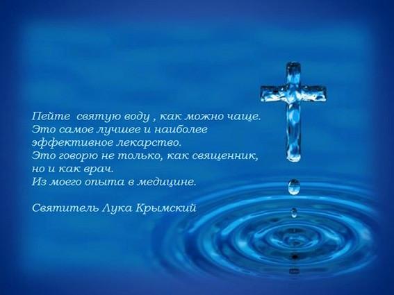 Пейте святую воду