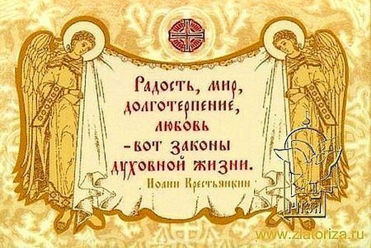 Радость мир любовь