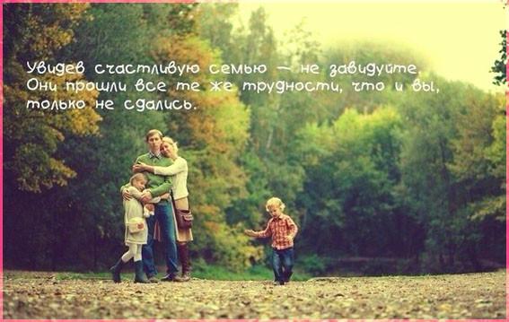 Увидев счастливую семью