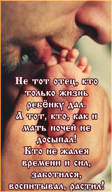 Только тот отец