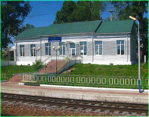 Железнодорожный вокзал Камала