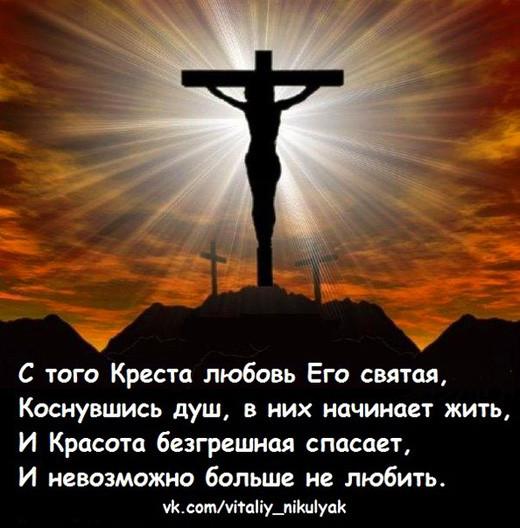 С того Креста