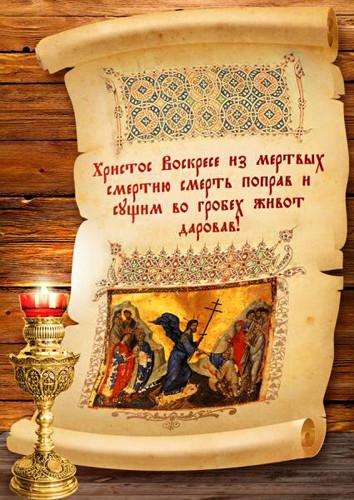 Тропарь Врскресения Христова