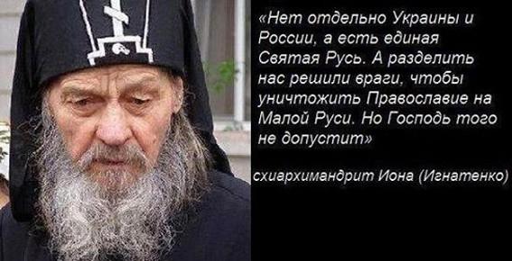 Схиархимандрит Иона Одесский (Игнатенко)