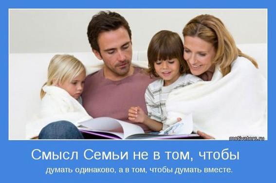 Смысл семьи