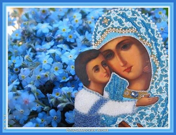 Пресвятая Богородица в голубом