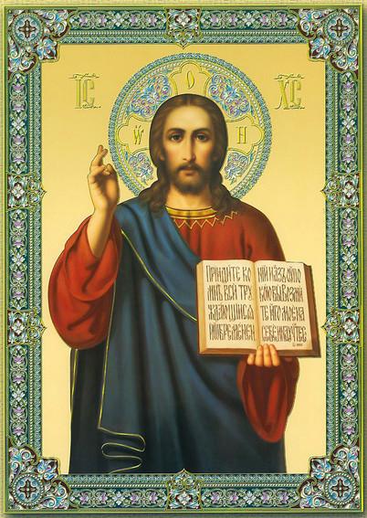 Господь с Евангелием 4