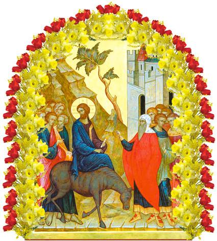 Вход Гоподень в Иерусалим