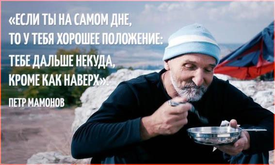Петр Мамонов 3
