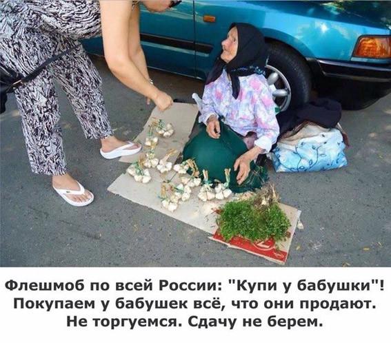 Купи у бабушки