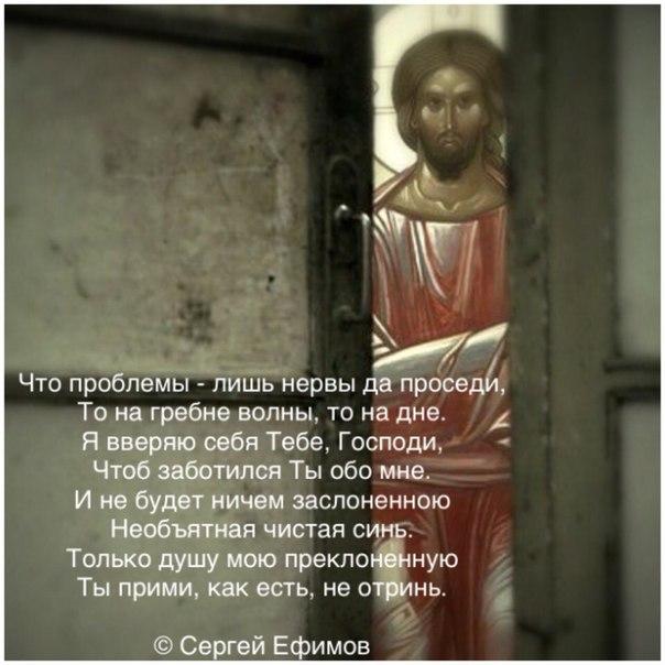Я вверяю себя Тебе, Господи