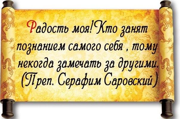 Прп Серафим
