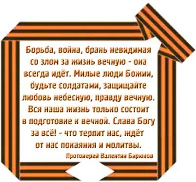 Рамка из георгиевской ленты с текстом