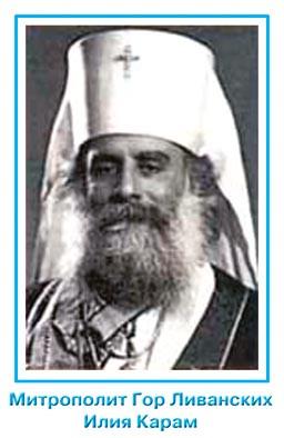 Митрополит Илия Карам