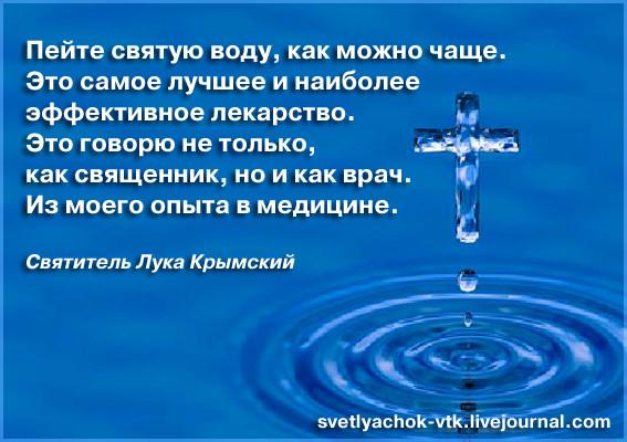 Святая вода 1