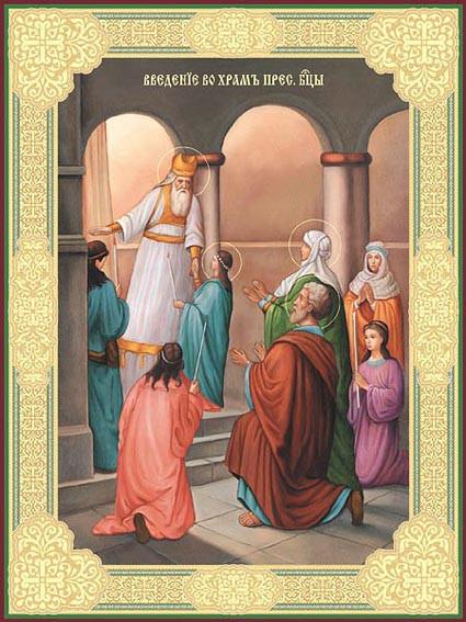 ВВедение во храм Пресвятой Богородицы 4
