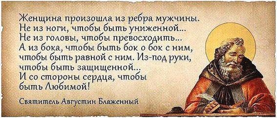 Свт Августин